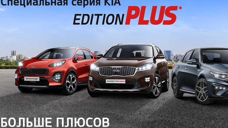 Kia Edition Plus (Россия)