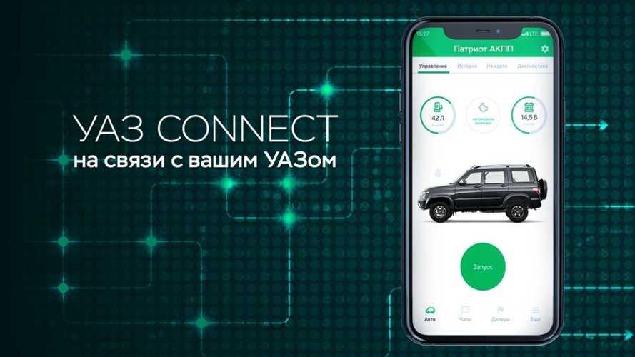 Россиянам предложили управлять «УАЗами» со смартфонов