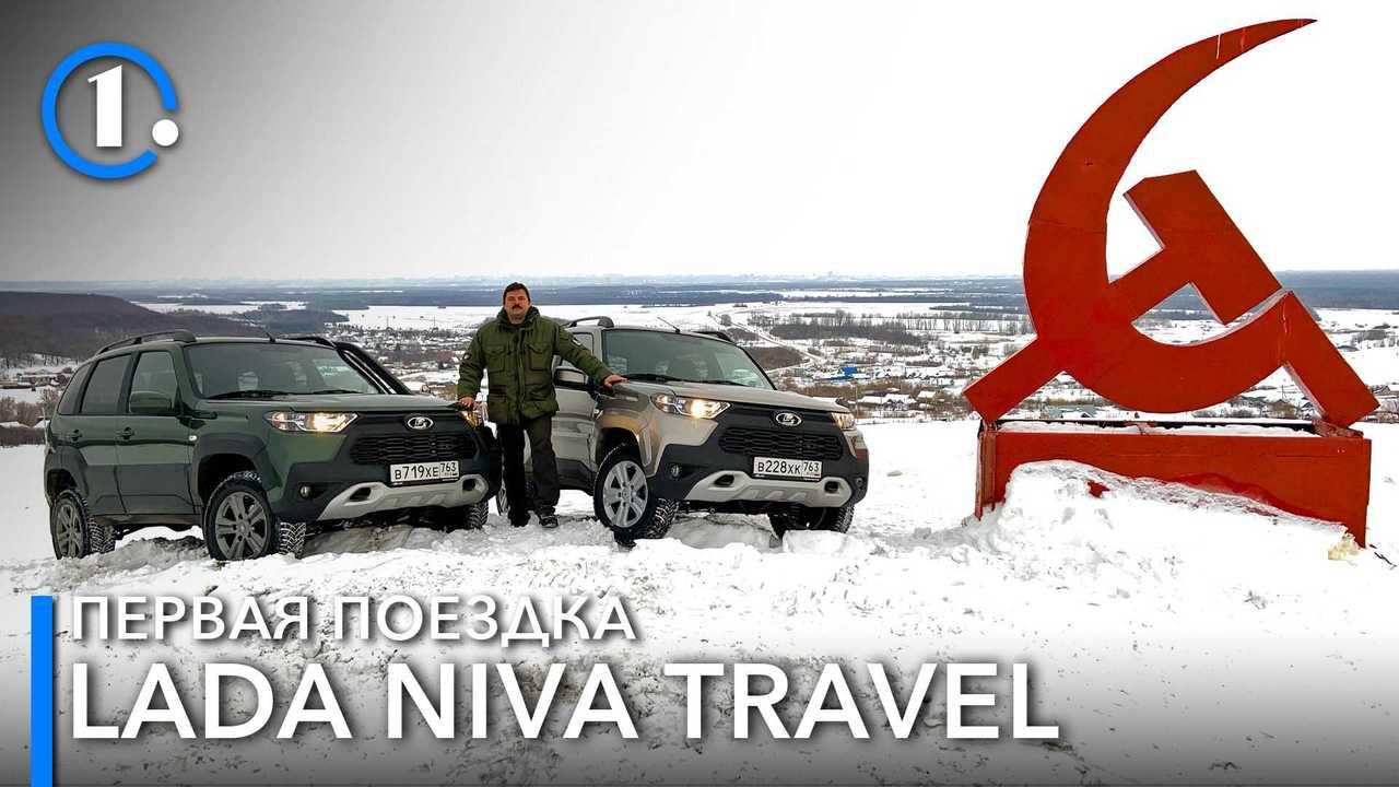 Lada Niva Travel (2021) im ersten Fahrbericht