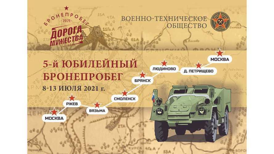 24 машины: стали известны участники юбилейного бронепробега