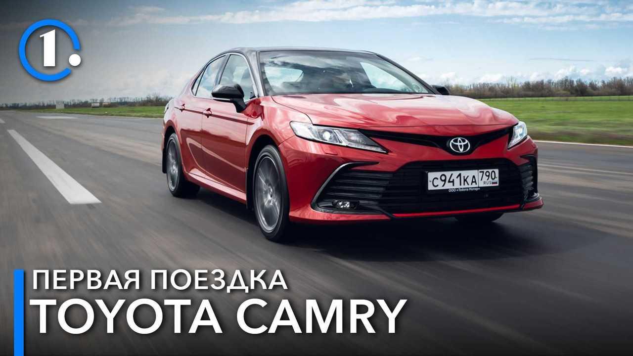 Первый российский тест обновленного седана Toyota Camry