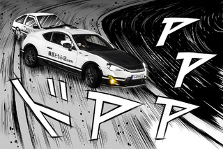 Toyota GT86 Initial D Concept Brings Manga Action to the Real World