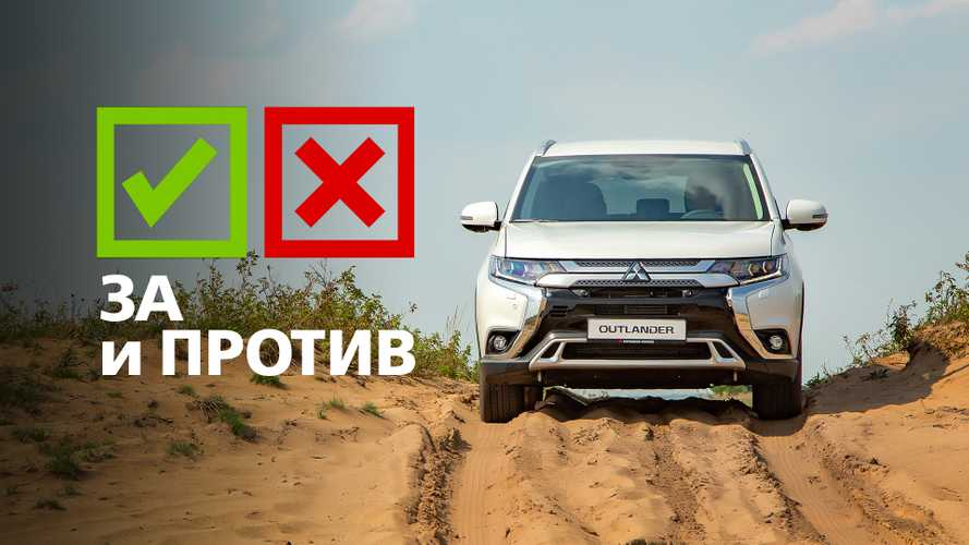 Семиместный Mitsubishi Outlander: тест в формате «за» и «против»
