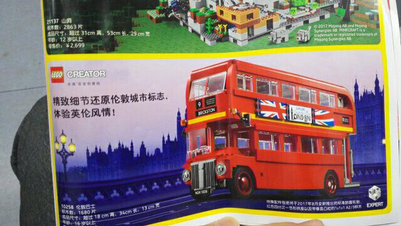 London Bus Lego Set