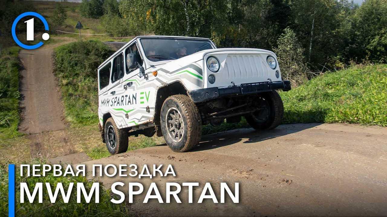 Тест-драйв электрического внедорожника MWM Spartan
