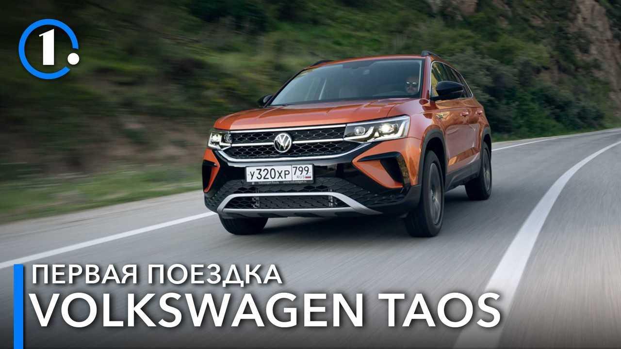 Первый тест-драйв кроссовера Volkswagen Taos