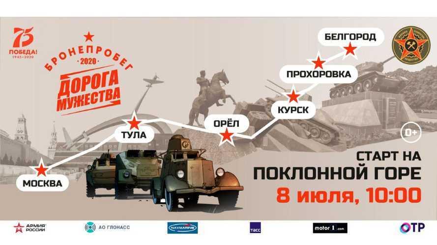 По России на бронемашинах: уникальный пробег стартует 8 июля