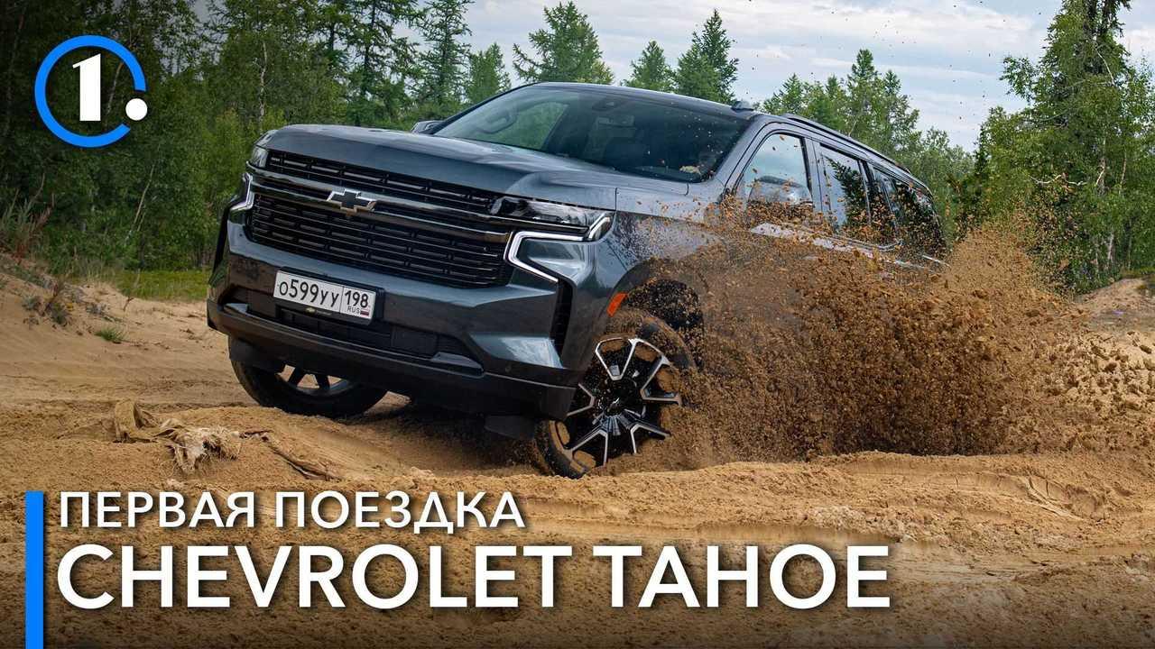 Первый тест-драйв нового Chevrolet Tahoe