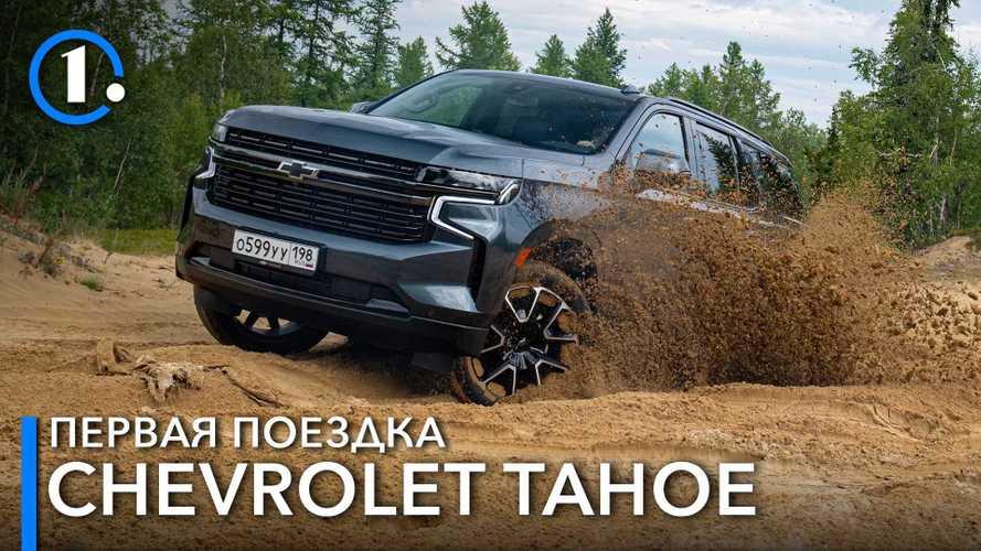 Авангардное ретро: почему новый Chevrolet Tahoe обречен на успех?