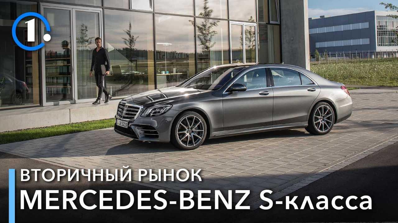 Выбираем Mercedes-Benz S-класса (W222)