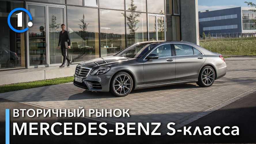 Опасная ценность? Выбираем Mercedes-Benz S-класса (W222) с пробегом
