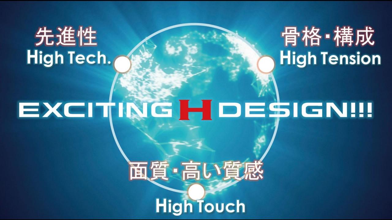 Honda anuncia adoção da nova linguagem de design Exciting H