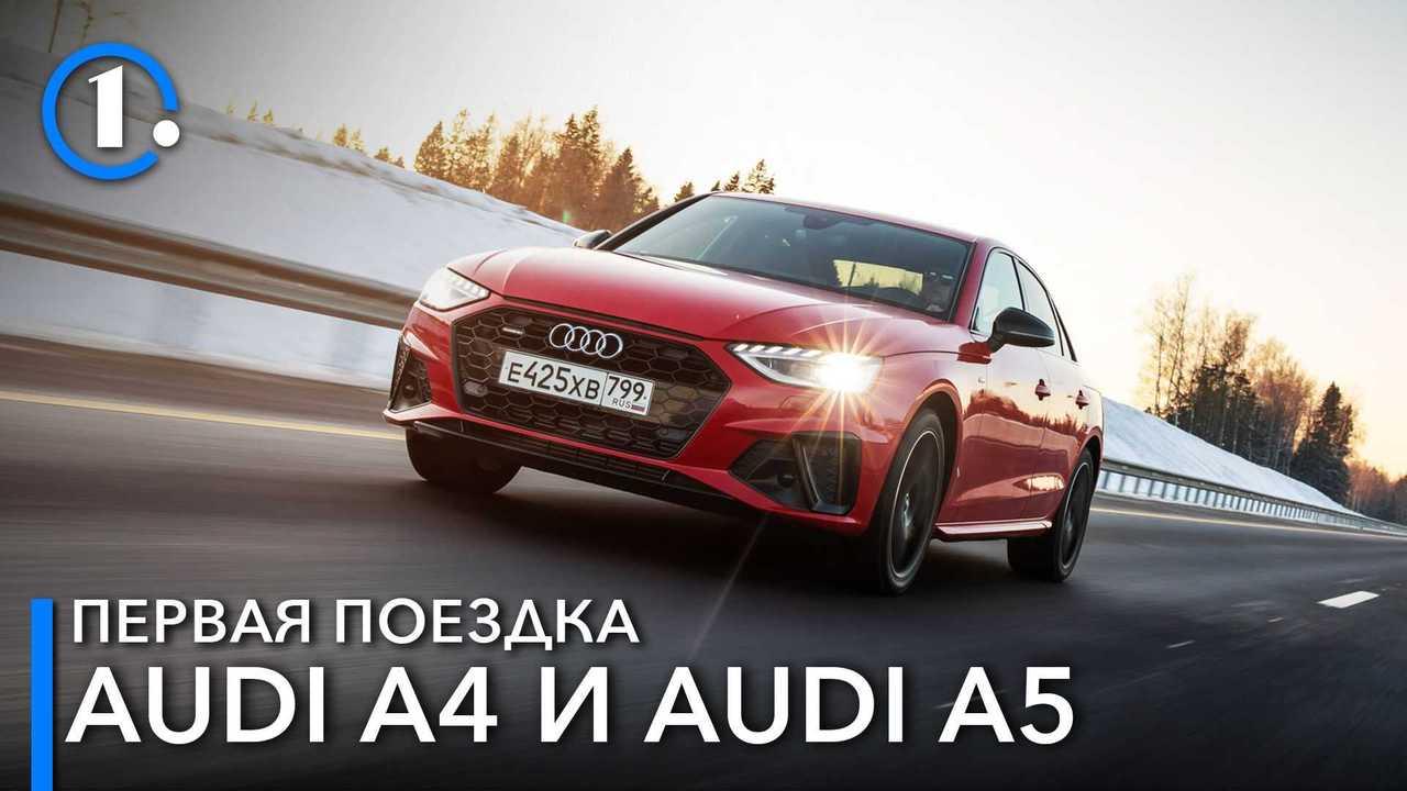 Тест обновленных Audi A4 и A5 (обложка)