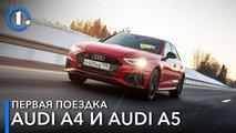 audi a4 a5 russian test drive