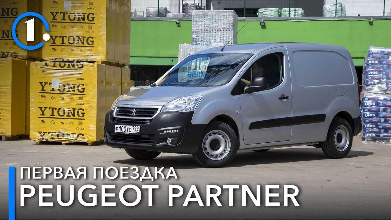 Фургон Peugeot Partner российской сборки