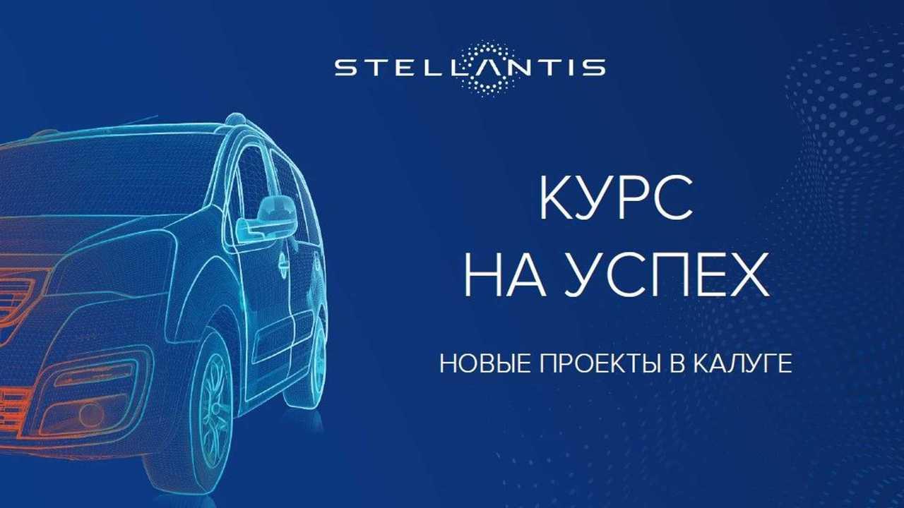 Stellantis запускает новые проекты на калужском заводе