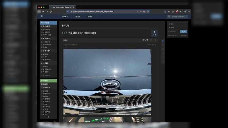 New Kia emblem photos