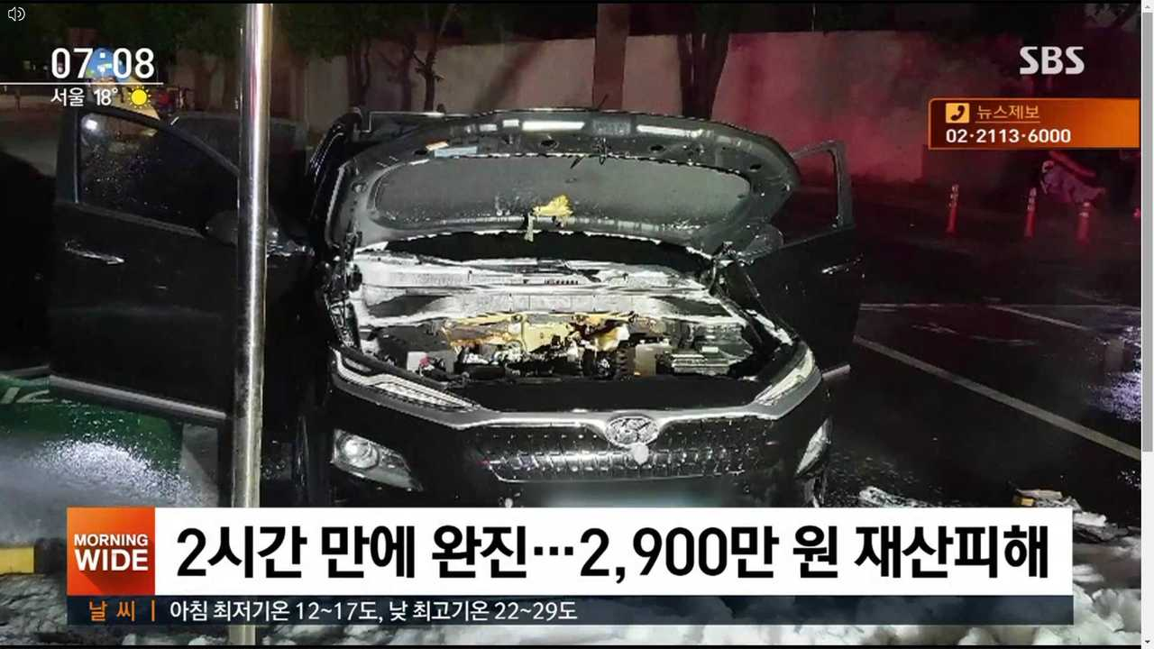 Hyundai Kona Electric Catches Fire While Charging In South Korea