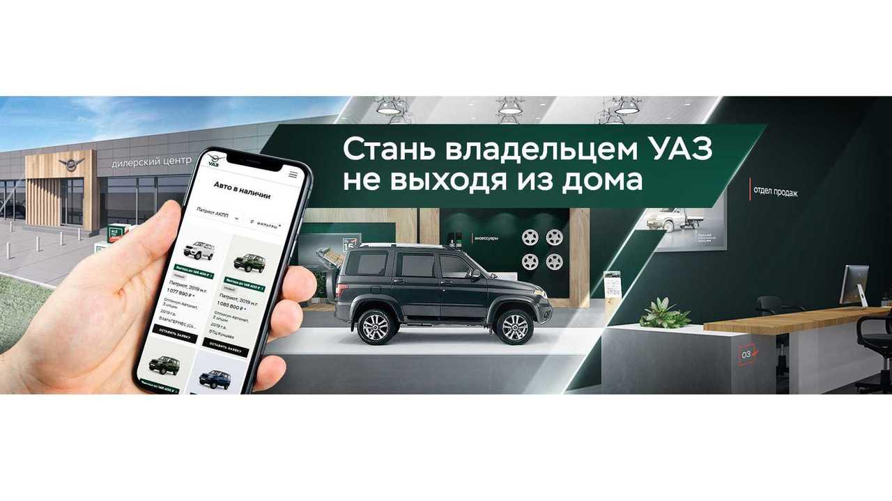 УАЗ онлайн-продажи