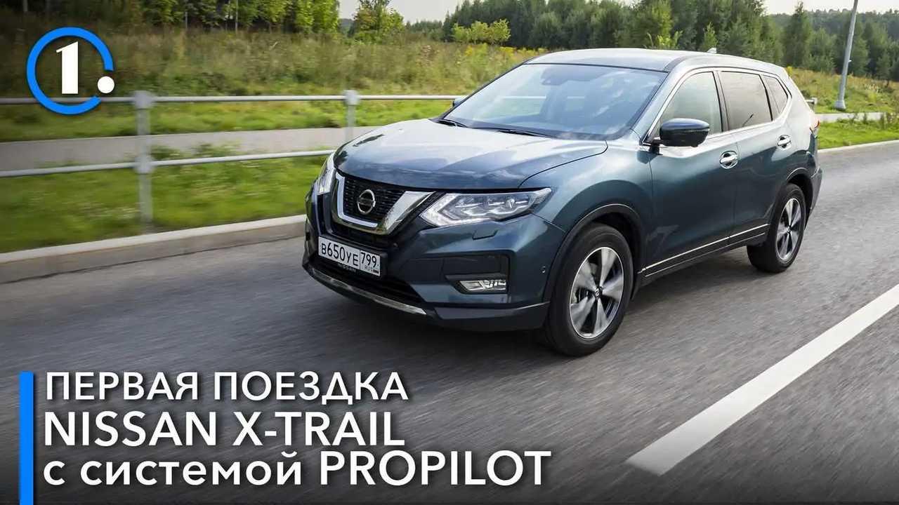 Российский Nissan X-Trail с системой ProPilot