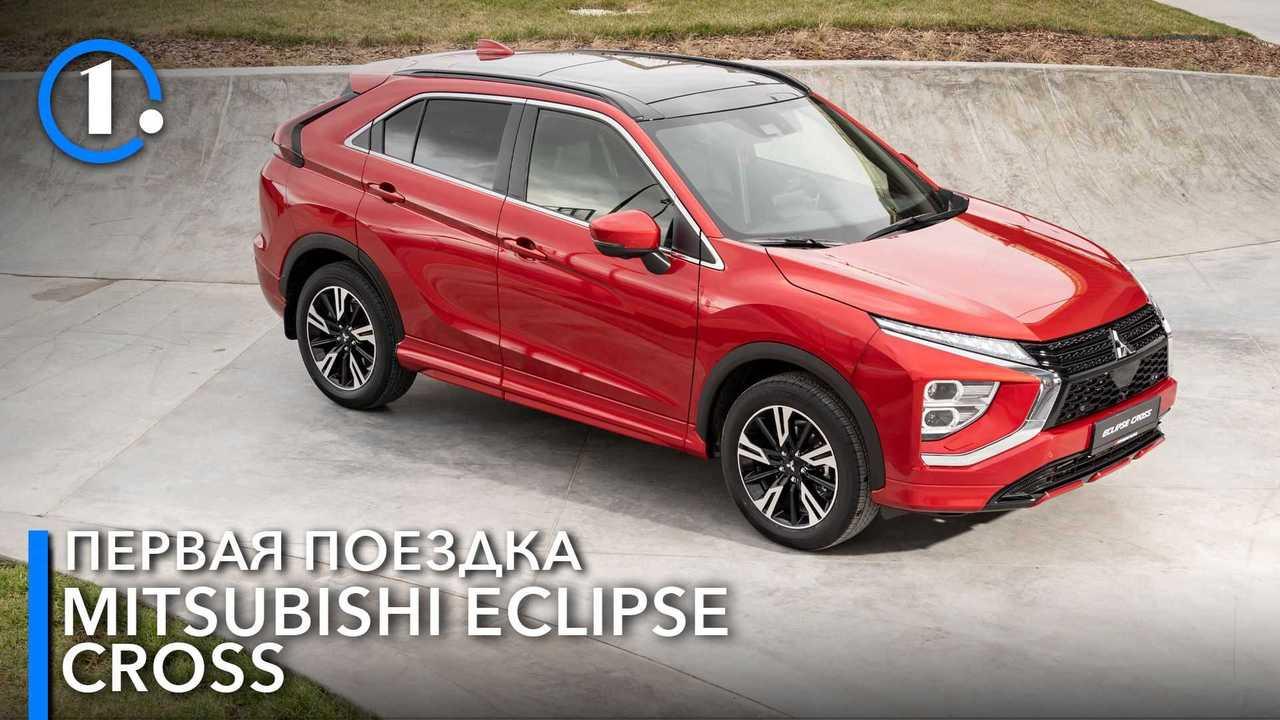 Обновленный Mitsubishi Eclipse Cross для России