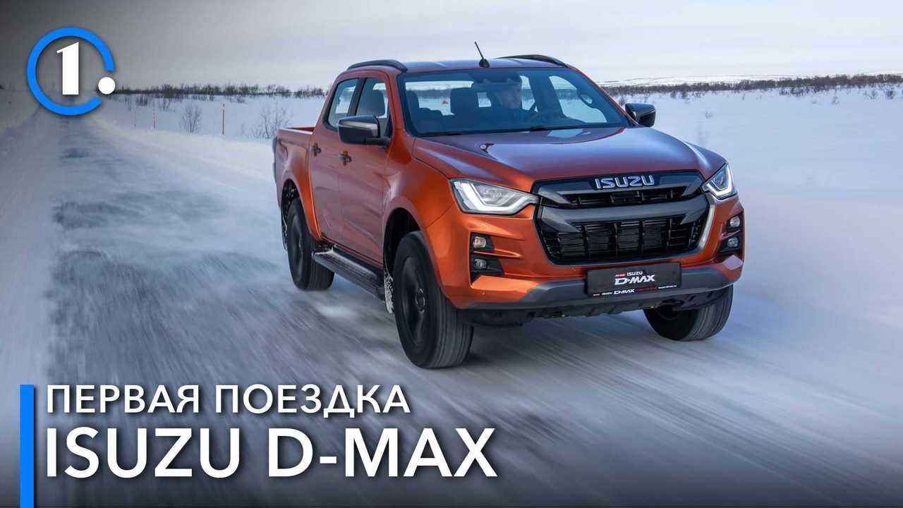 Заполярный тест нового Isuzu D-Max