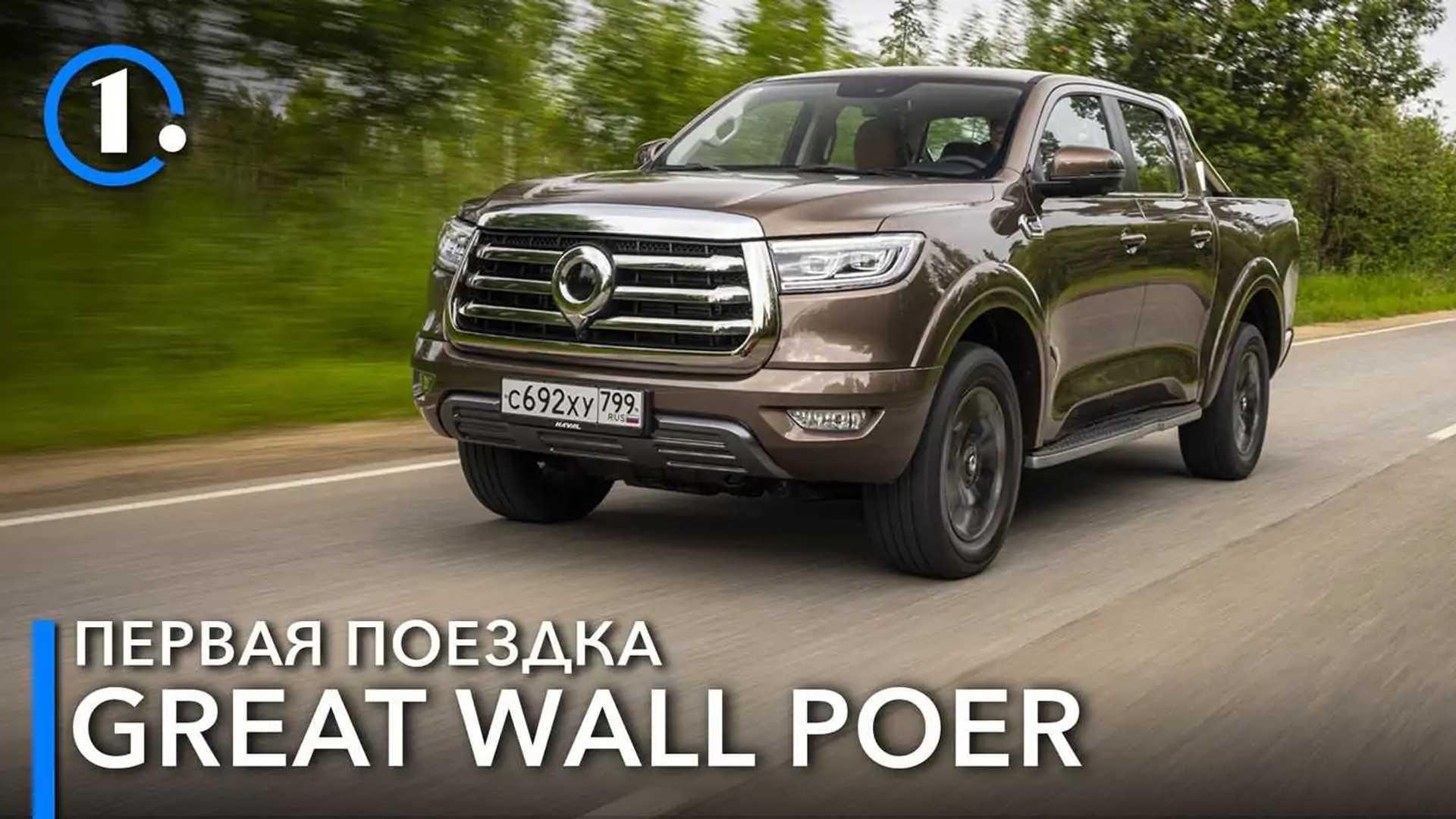 Great Wall Poer: кому адресован гигантский пикап за 2,5 миллиона?