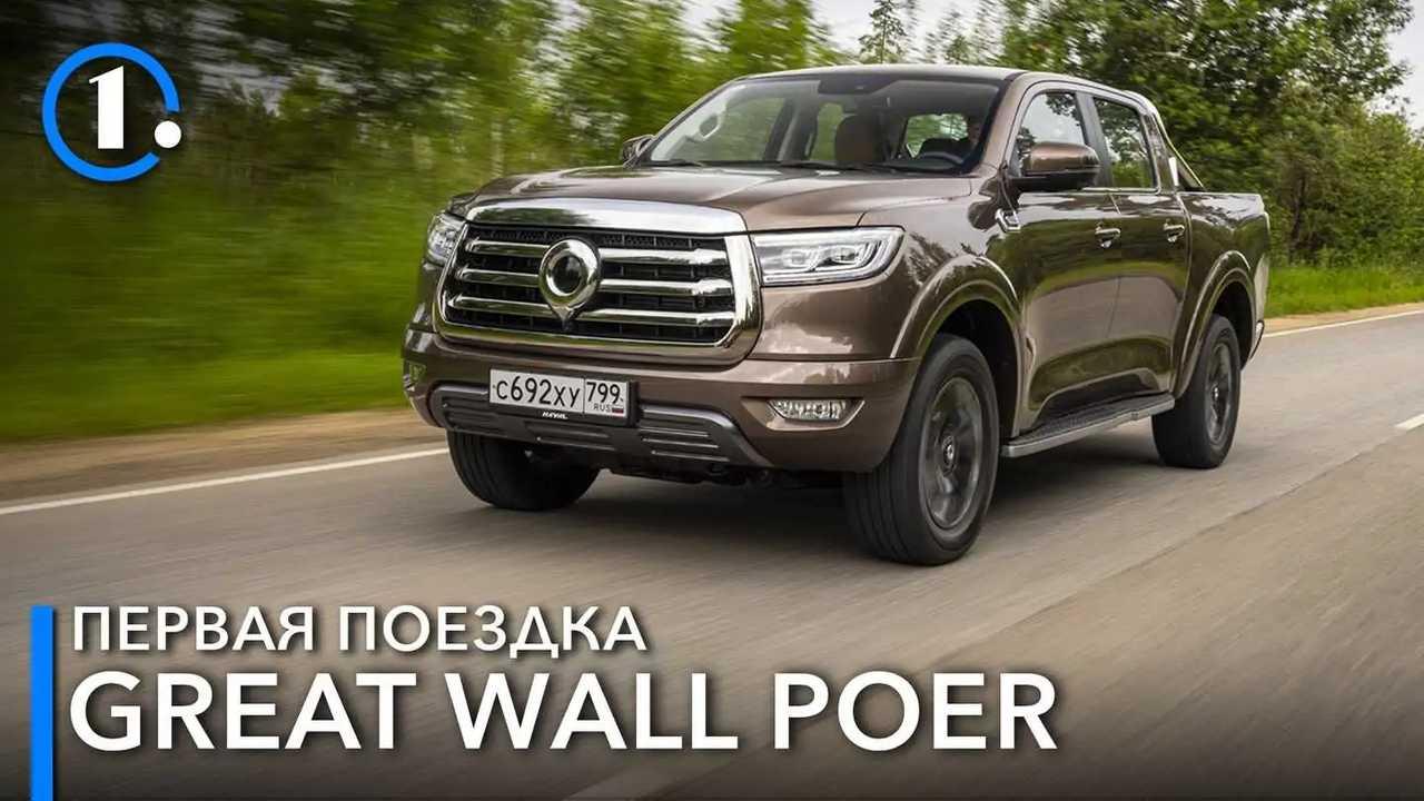 Первый тест-драйв пикапа Great Wall Poer