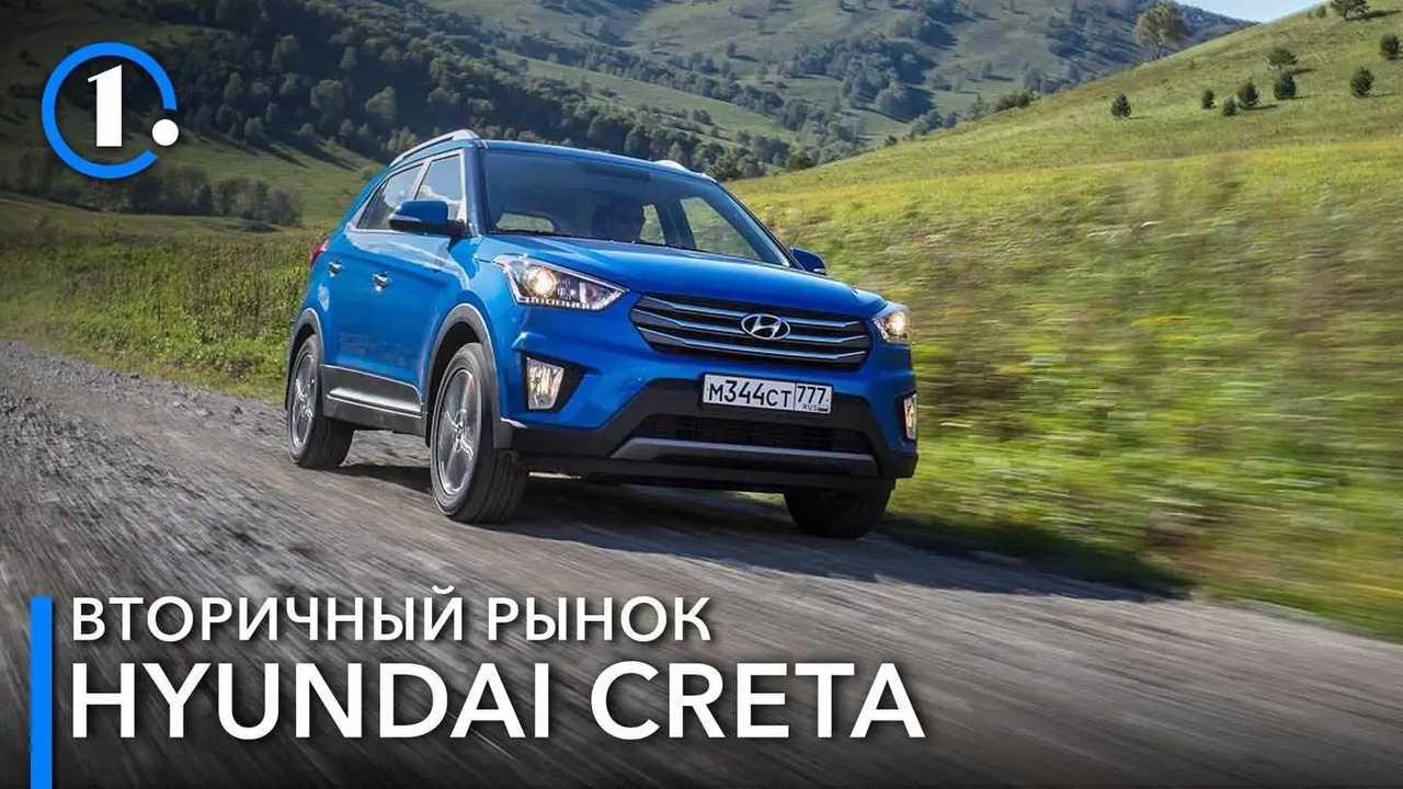 Выбираем подержанный кроссовер Hyundai Creta