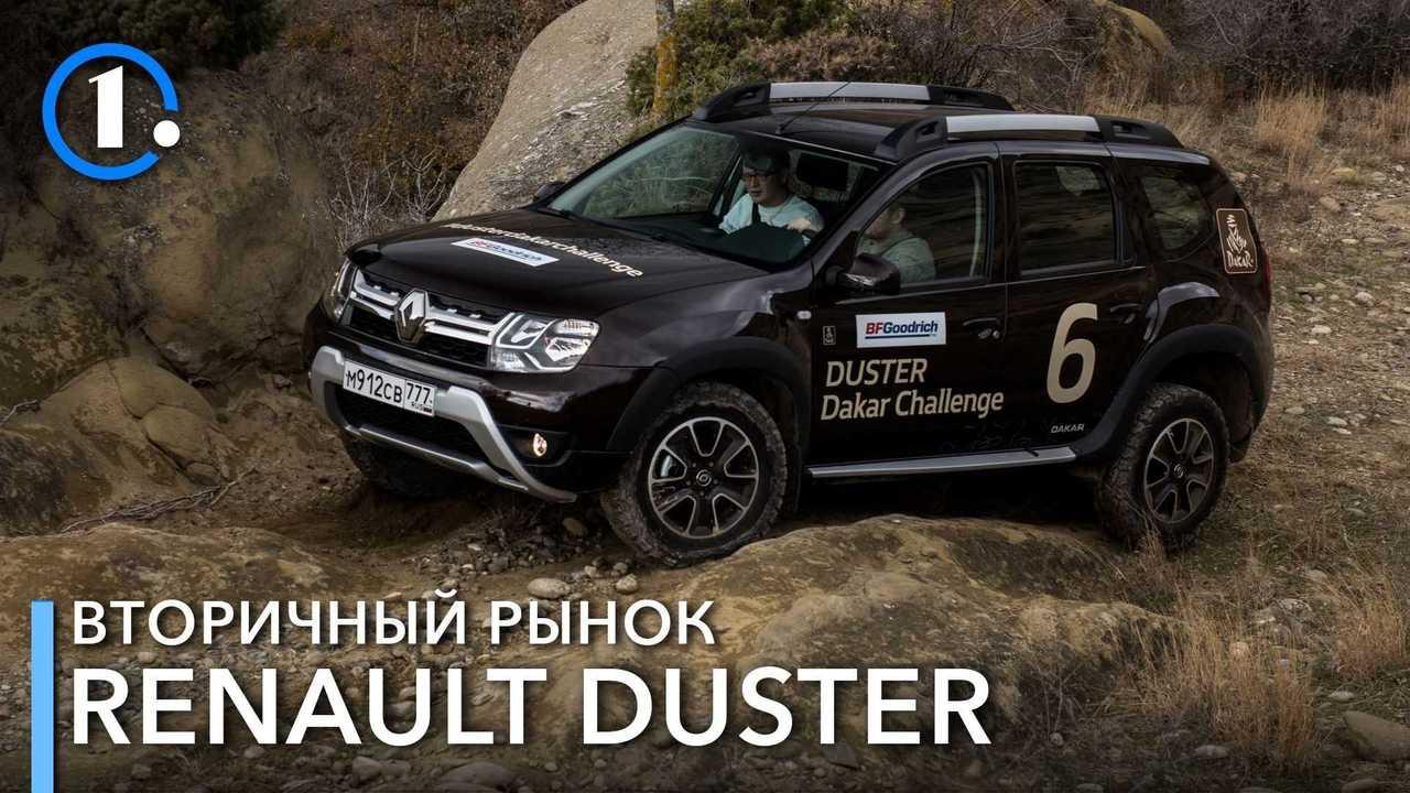 Выбираем подержанный Renault Duster