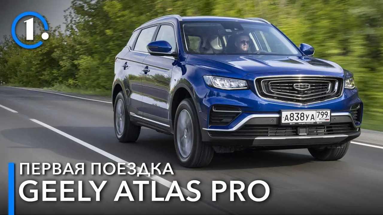 Geely Atlas Pro для России