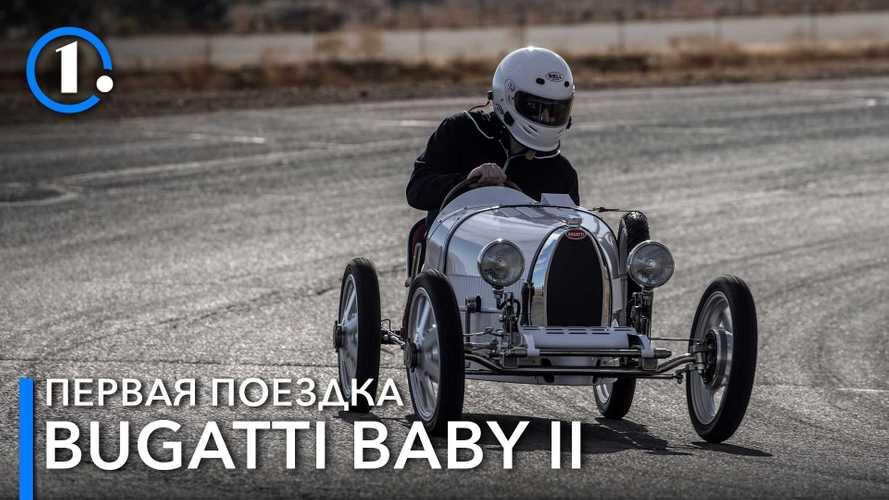 Тест Bugatti Baby II: 68 км/ч еще никогда не ощущались так остро!