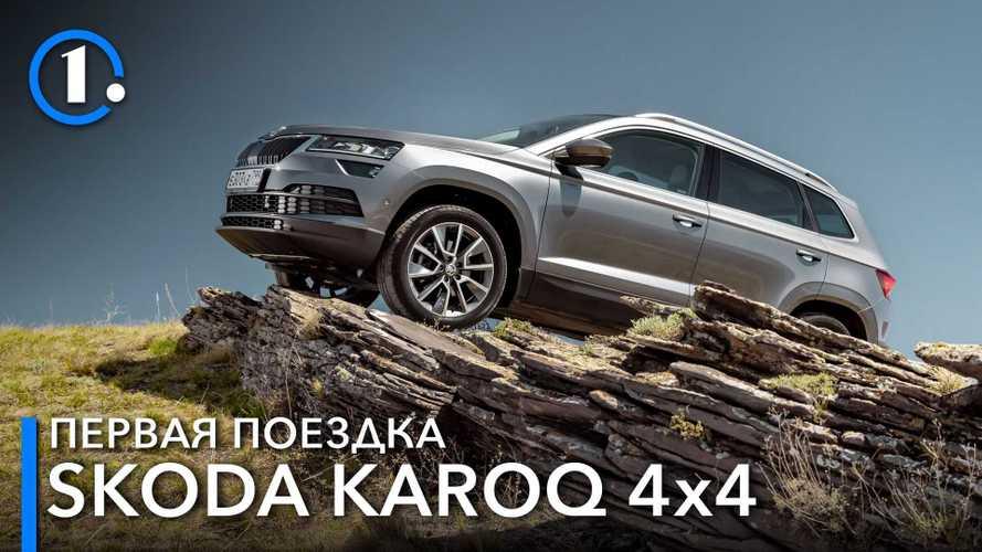 Главное преимущество кроссовера Skoda Karoq 4x4