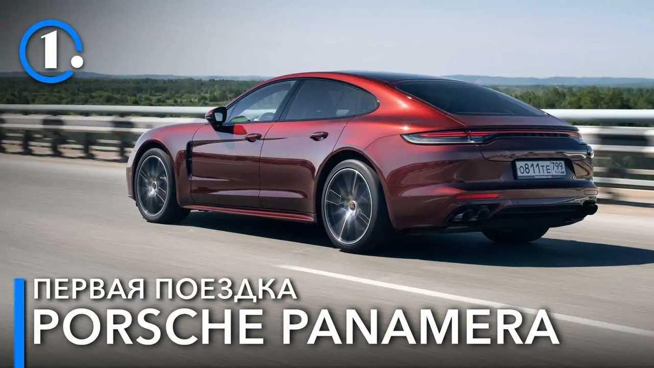 Обновленный Porsche Panamera для России