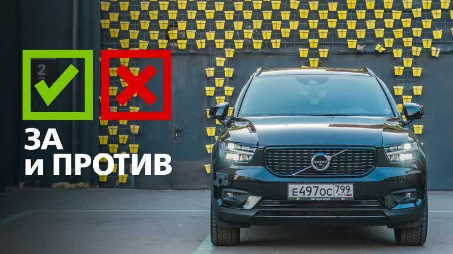Volvo XC40 D3 AWD R-Design: тест в формате «за» и «против»