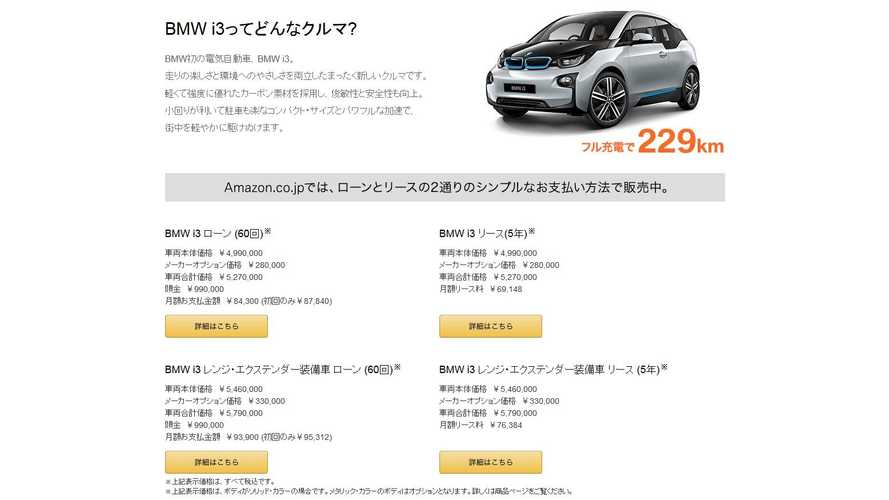 Amazon Japan Now Sells BMW i3