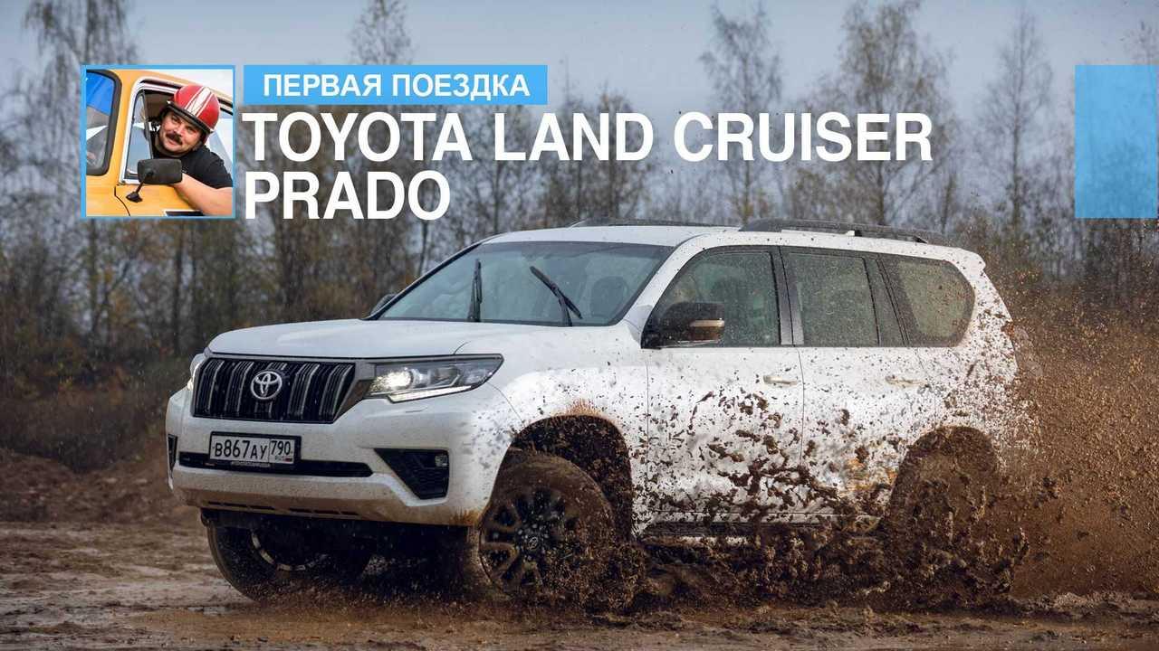 Toyota Land Cruiser Prado (2020)