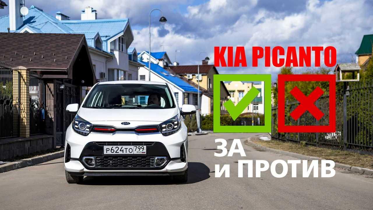 Первый тест обновленного Kia Picanto GT Line