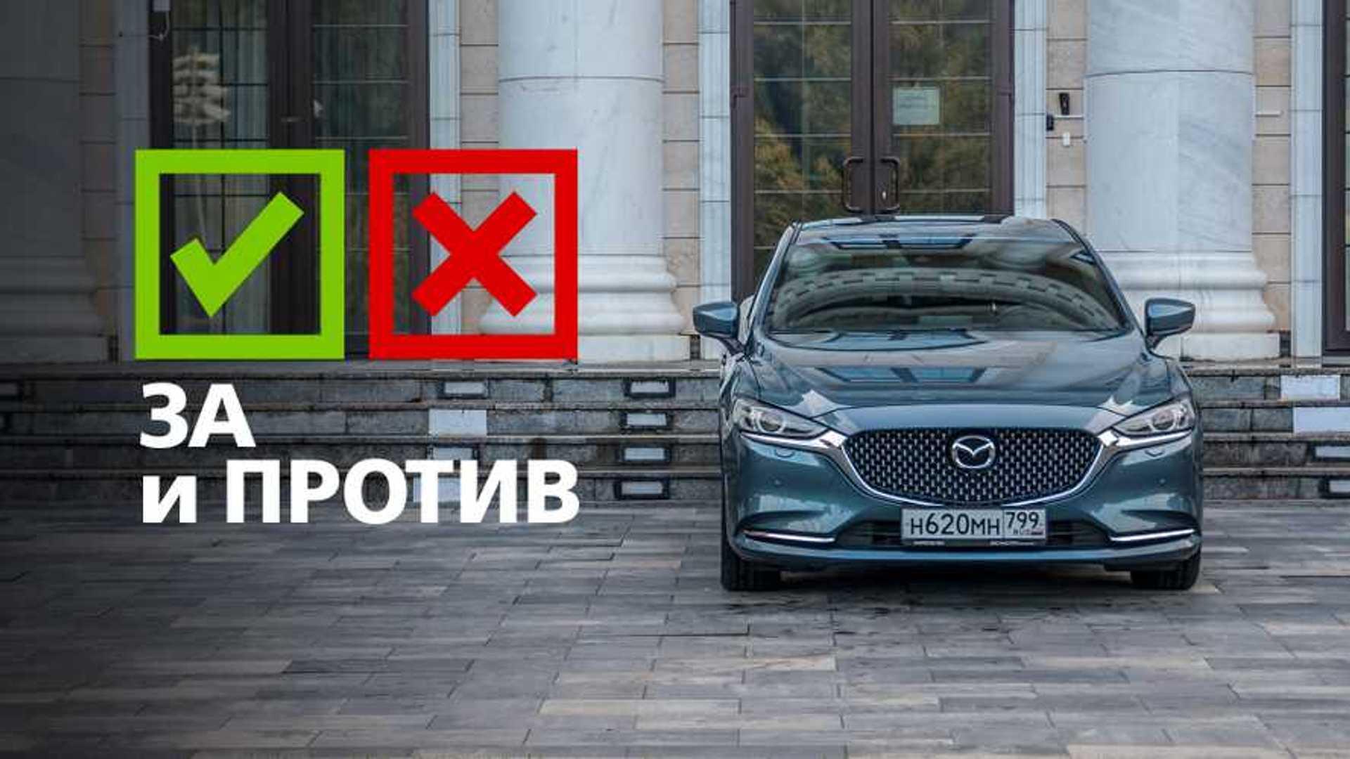 «За» и «против» обновлённого седана Mazda 6