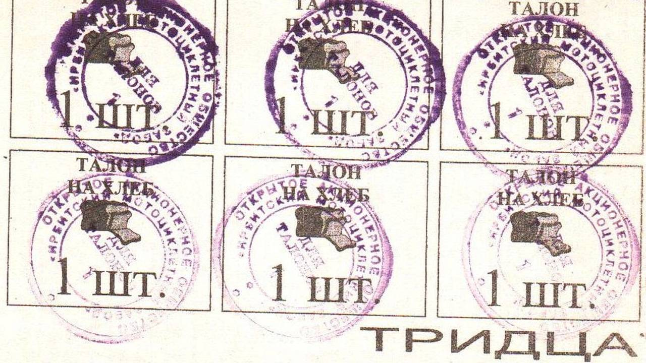 When Ural printed its own money