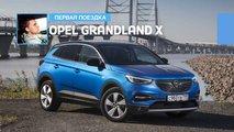 opel grandlandx russian test drive