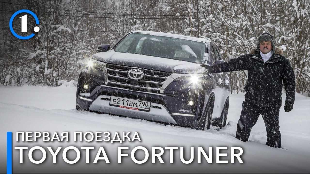 Toyota Fortuner (2020)