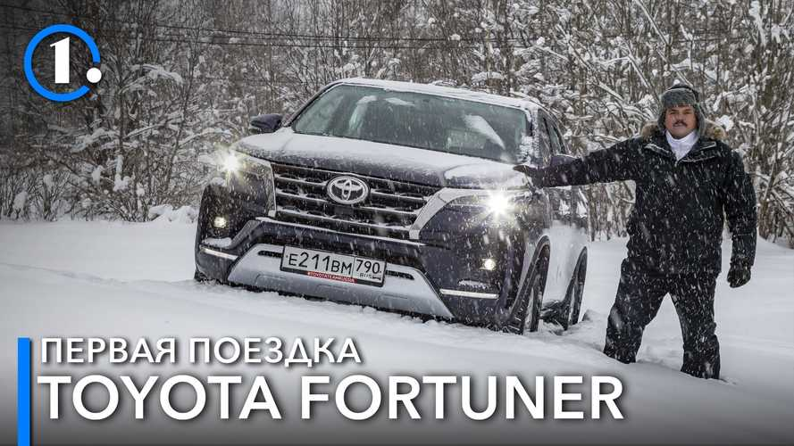 И телогрейку захвати! Зимние забавы на обновленном Toyota Fortuner