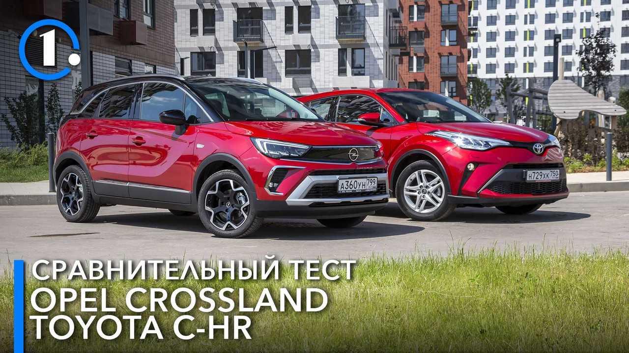 Битва кроссоверов: Opel Crossland против Toyota C-HR