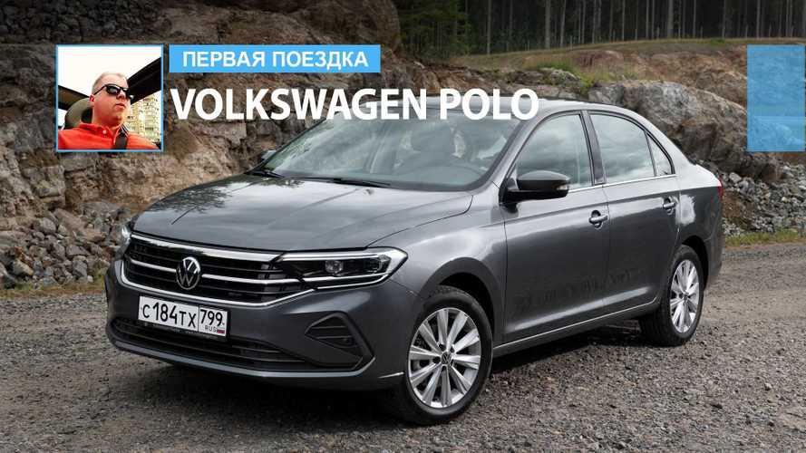 Дилемма: первый российский тест-драйв нового Polo-не-седана