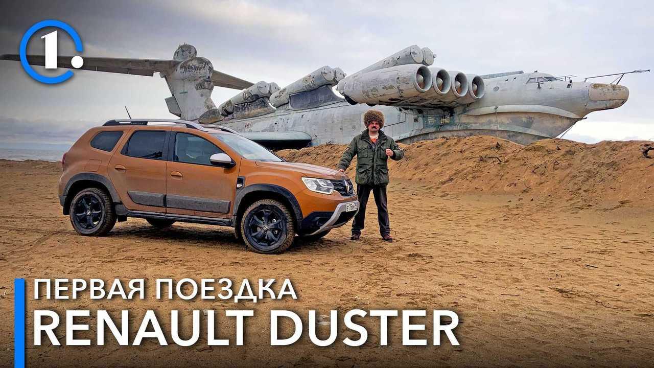 Первый тест-драйв нового Renault Duster в Дагестане