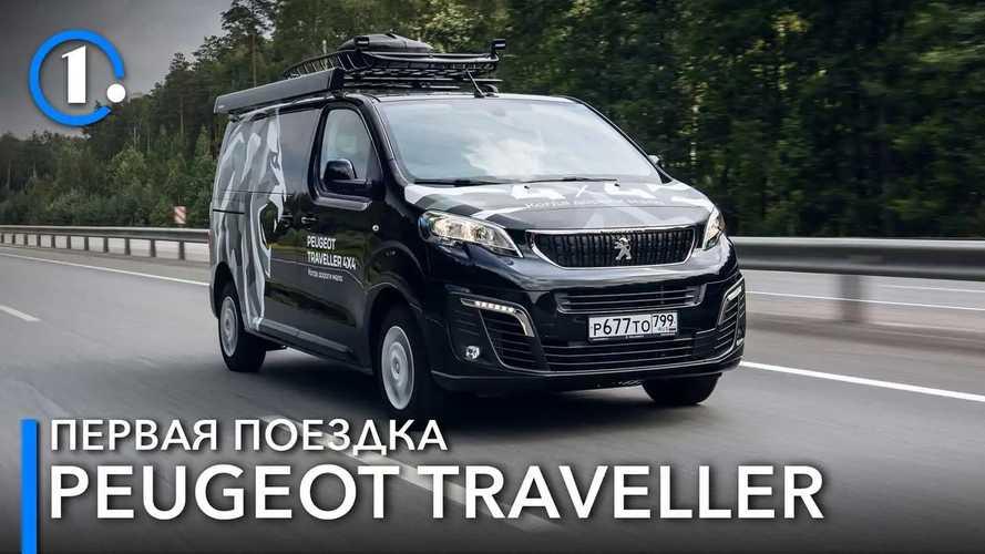 От шаттла до кемпера: ударяемся в крайности с Peugeot Traveller