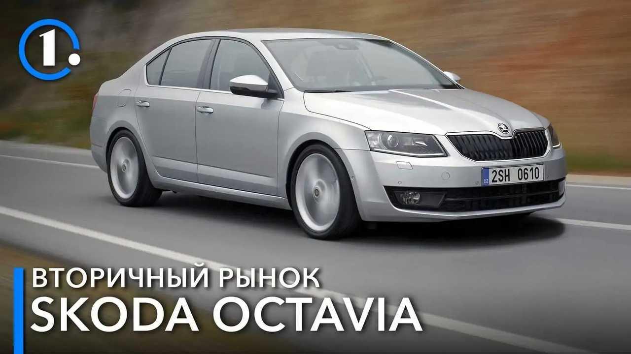 Skoda Octavia третьего поколения