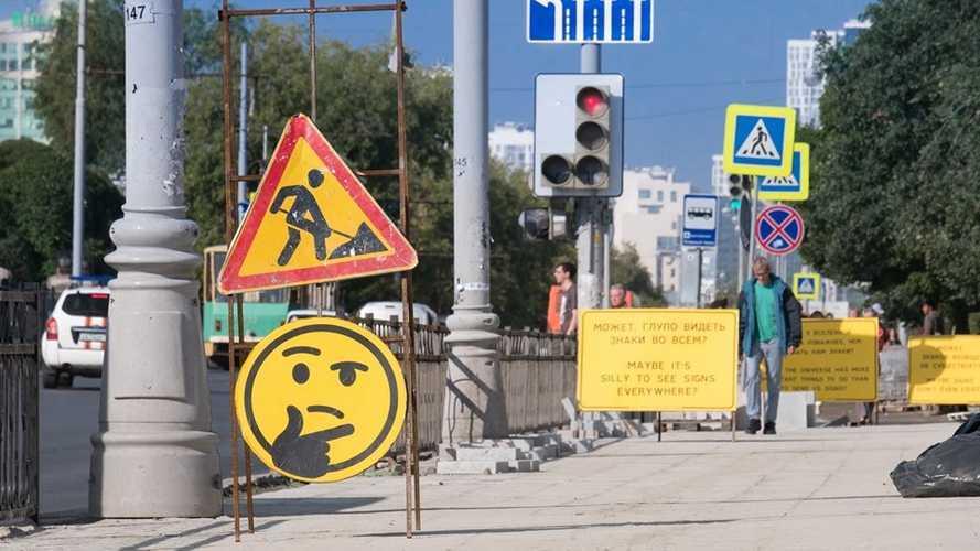 Дорожные знаки начали задавать прохожим неудобные вопросы