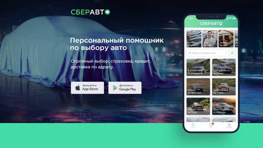 Сбербанк обзавелся интернет-площадкой для продажи автомобилей